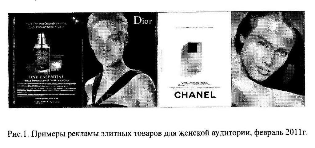 Примеры рекламы элитных товаров для женской аудитории