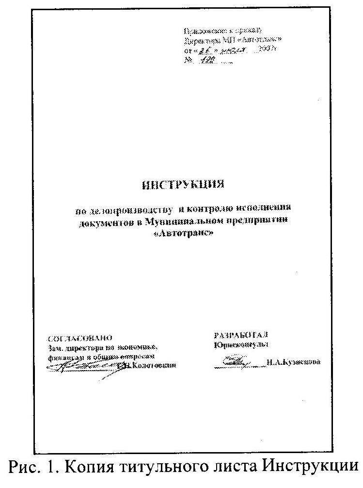 Копия титульного листа Инструкции