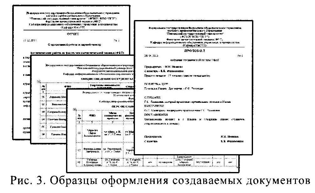 образцы оформления документов